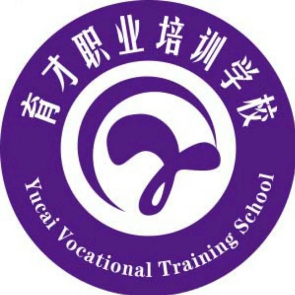 雄县育才职业培训学校logo图片