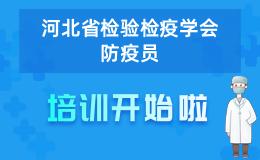 河北省检验检疫学会防疫员