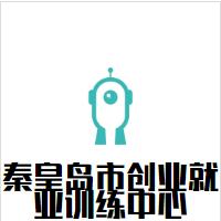 秦皇岛市创业就业训练中心(交通技工学校)logo图片