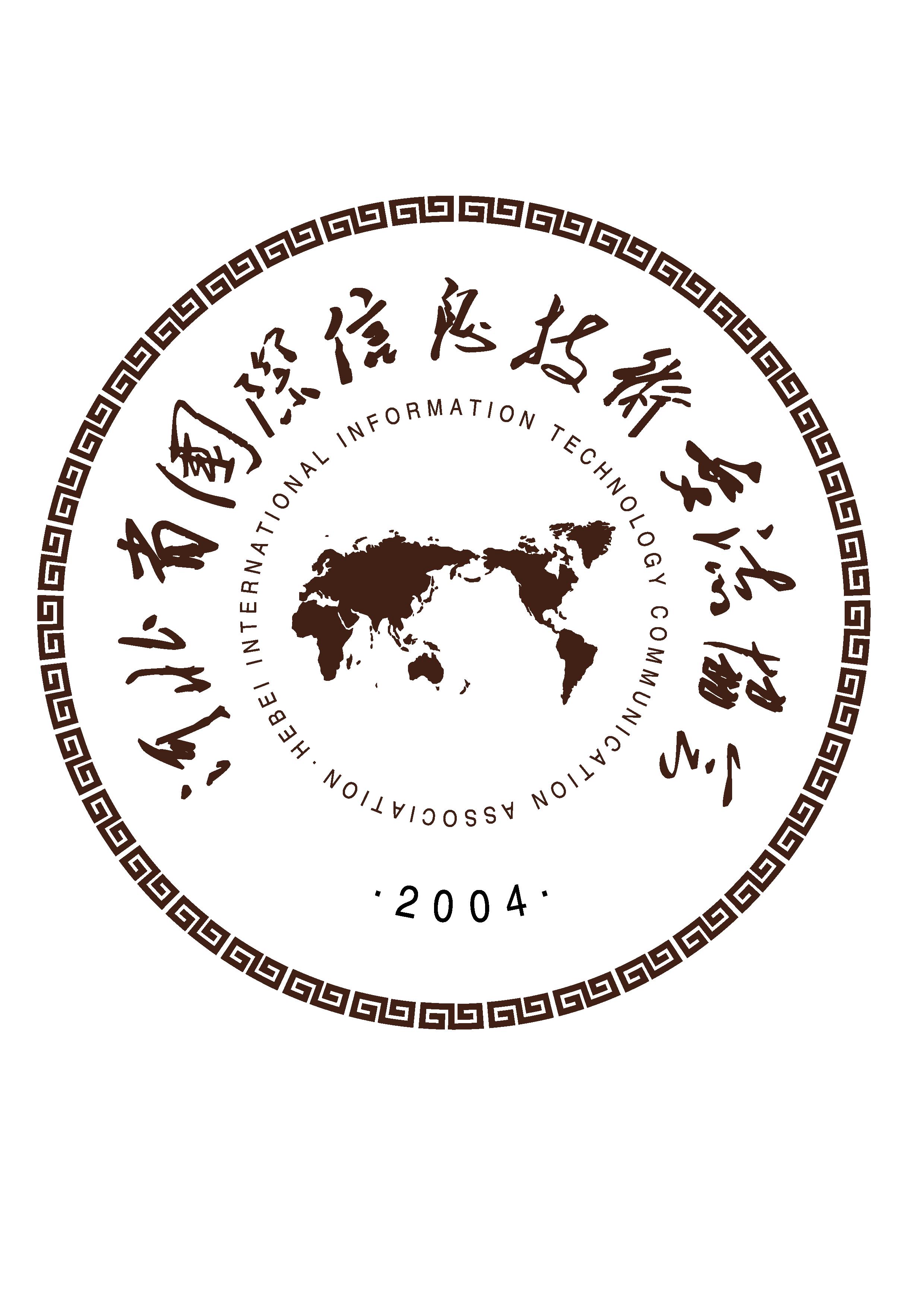 河北省国际信息技术交流协会logo图片