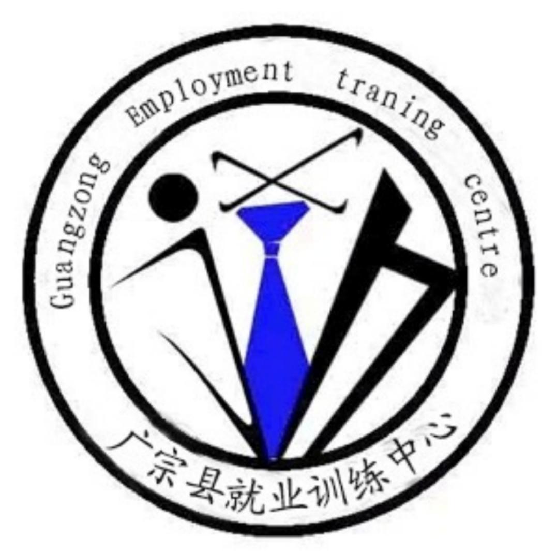 广宗县就业训练中心logo图片