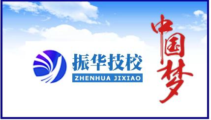 唐山市振华中级职业技能培训学校logo图片