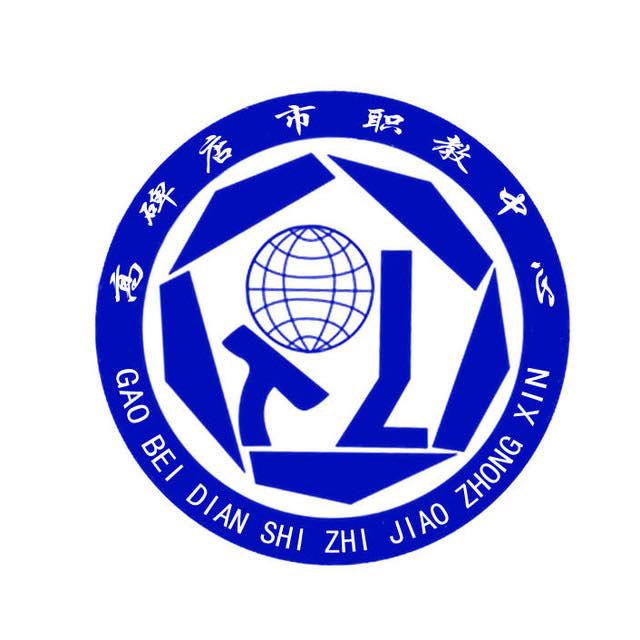 高碑店市职教中心logo图片