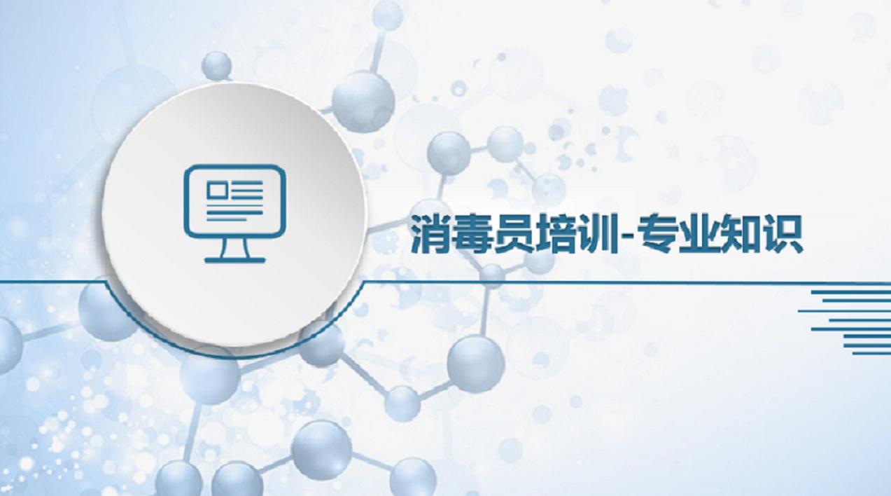 消毒准备、预防性消毒、疫源地消毒、医院消毒和消毒效果监测